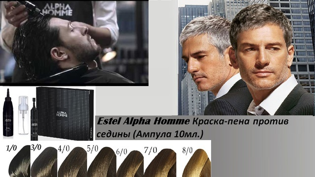 Пена против седины ESTEL ALPHA HOMME Colorations-Set NEW !!!!!! Объём: 5ампул*10 мл
