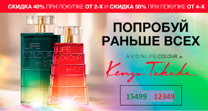 Кензо Такада AVON Life Colour