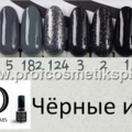 CYD Prof.Line Чёрные и серые №1,2,3,5,105,124,170,182,184,186,187,307 Gel Polish (Series Pigment) Гель-лаки Цвета CYD обладают плотным пигментом и укрывистой структурой.