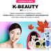 K-BEAUTY BY AVON