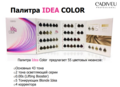Краска для волос Idea Color Cadiveu Professional