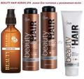 ARGAN SPA BEAUTY HAIR Италия
