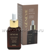 Сыворотка Revive Code ESTEL GENEVIE Lifting Expert 40мл. G/SLE/40