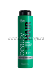 Шампунь восстановление BEAUTY HAIR RECONSTRUCTION SLS FREE SHAMPOO300 мл