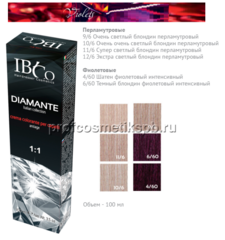 ФИОЛЕТОВЫЕ (6 оттенков) IBCO Diamante Argan Oil HAIR COLORDIAMANTE 100мл.