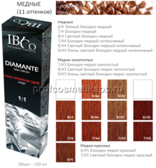 МЕДНЫЕ (11 оттенков) IBCO Diamante Argan Oil HAIR COLORDIAMANTE 100мл.