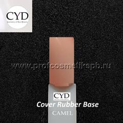 Camouflage Ruber Base Camel, 30 g.CYD Prof.Line